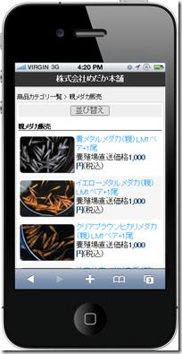 sumaho20121217_01