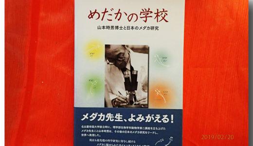 書籍「めだかの学校~山本時男博士と日本のメダカ研究~」とは?