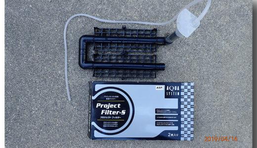 メダカ飼育と濾過装置~飼育水を整え水槽内をコントロールする扇の要~